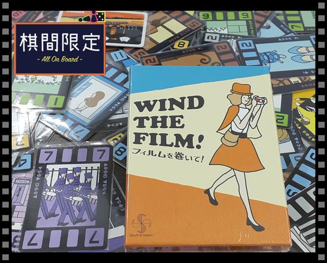 棋間限定日本桌遊介紹 | Wind the Film!