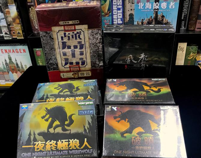 [桌遊到貨] 最人氣新版狼人遊戲一夜終極狼人+破曉版現正發售