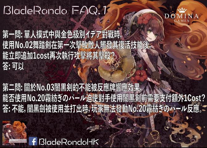 BladeRondo - ブレイドロンド 中文FAQ