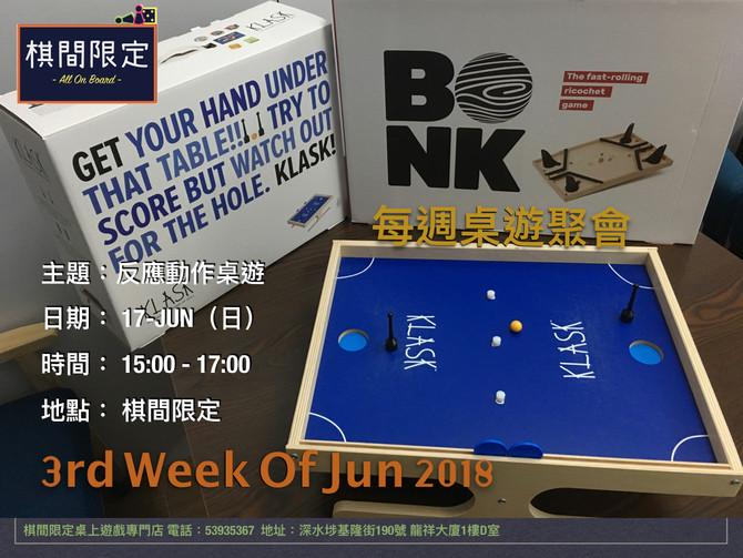 【香港桌遊定期聚會】2018六月第3週 - 反應動作桌遊 [已完結]