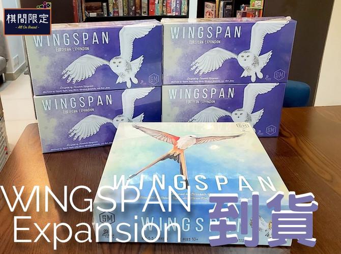 [桌遊到貨] Wingspan: European Expansion 到貨
