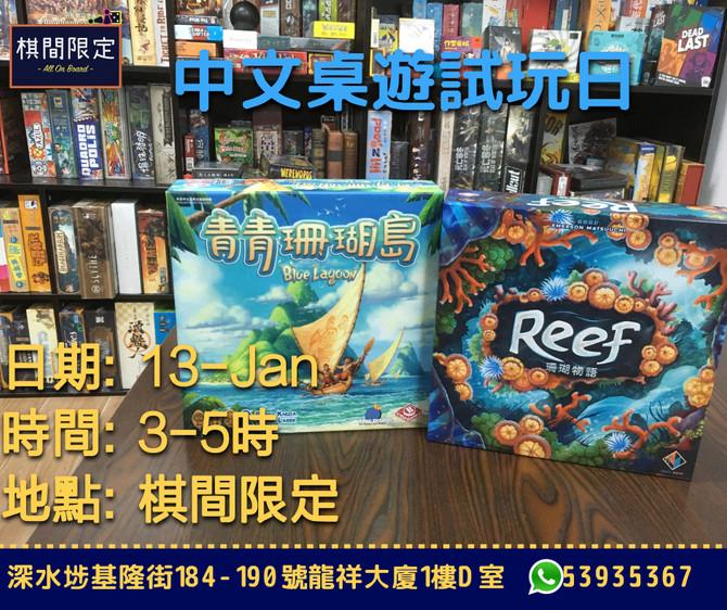最強珊瑚集結!中文桌上遊戲試玩活動@13Jan - 珊瑚物語+青青珊瑚島 (已完結)