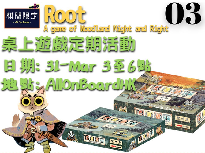 Root 桌上遊戲星期日定期活動03@31Mar (已完結)