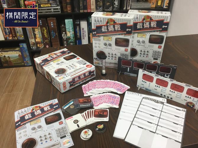截碼戰 Decrypto 桌遊現貨登陸香港棋間限定桌上遊戲專門店