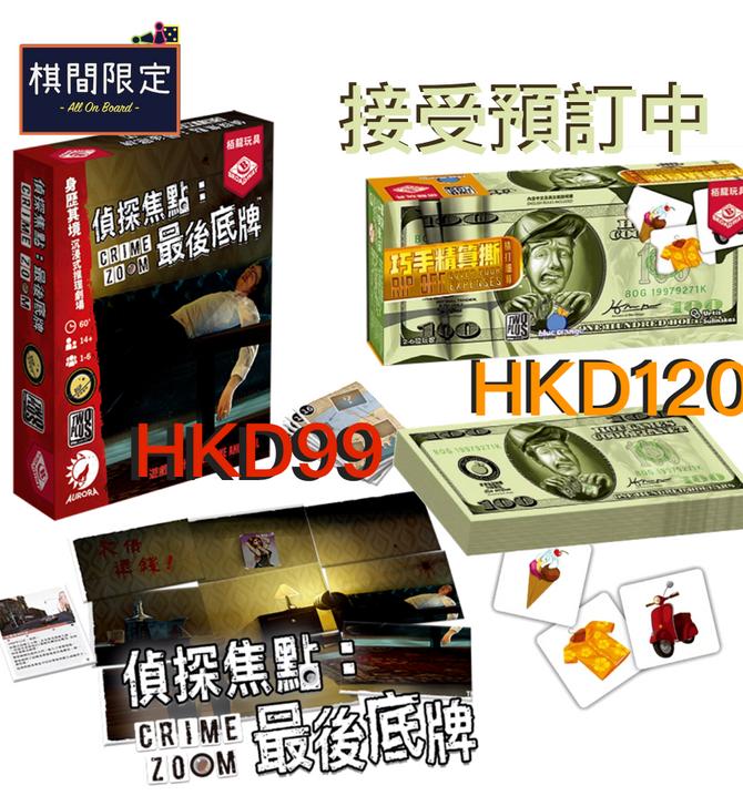 [桌遊預訂] 巧手精算撕+Crime Zoom: His Last Card中文版桌上遊戲現接受預訂