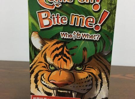 桌遊介紹 | Come on! Bite me! Who怕Who!?