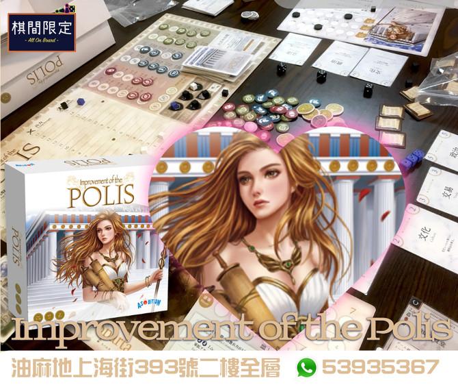 [日本桌遊介紹] 希臘列國志 - Improvement of the Polis