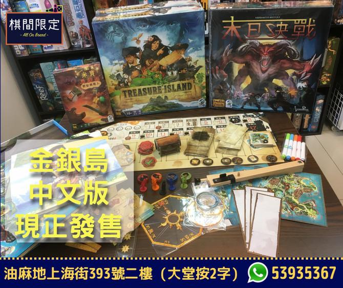 金銀島 - Treasure Island 與 末日決戰-Aeon's End 現貨發售中