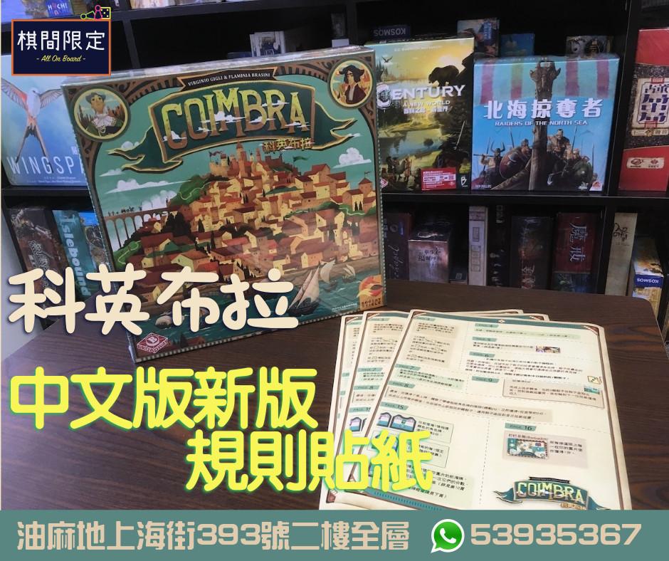 COIMBRA 中文桌遊