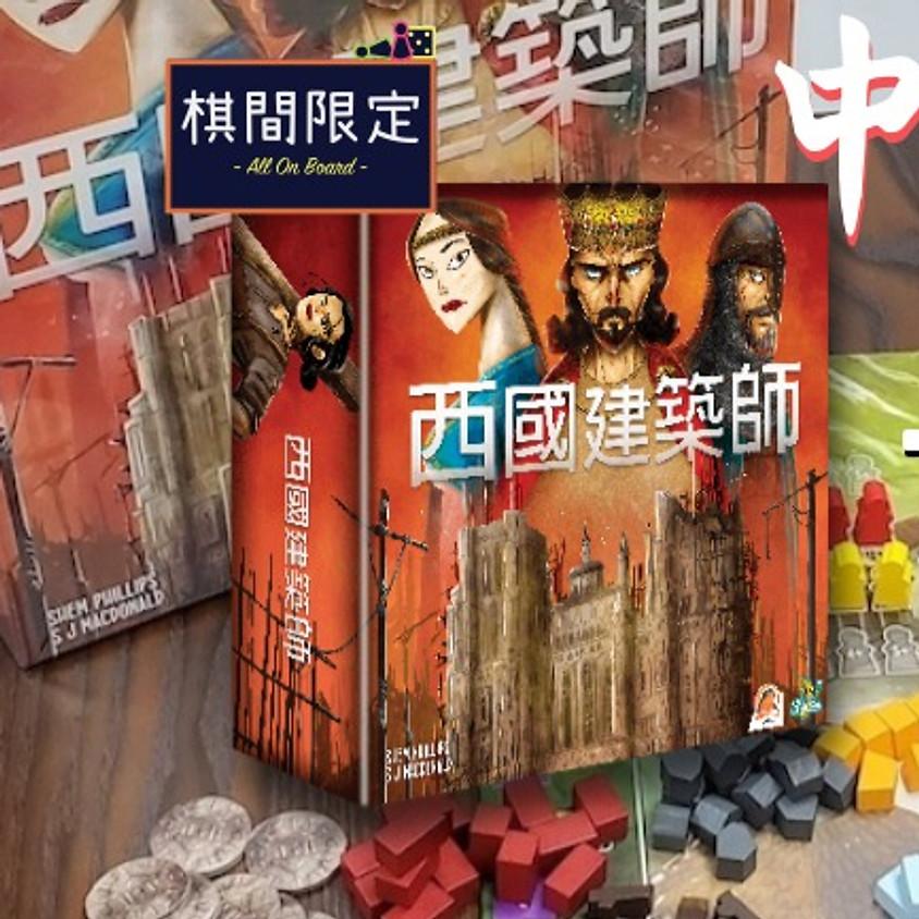 西國建築師中文版試玩活動04@15Nov