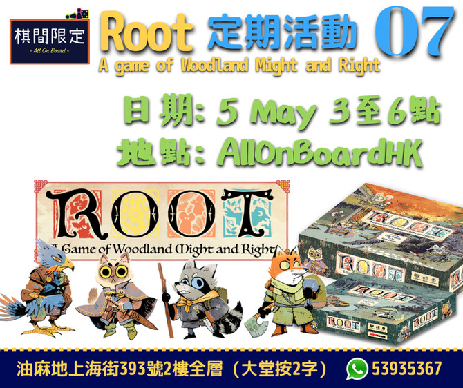 Root: A game of Woodland Might and Right 桌上遊戲定期活動07@05May