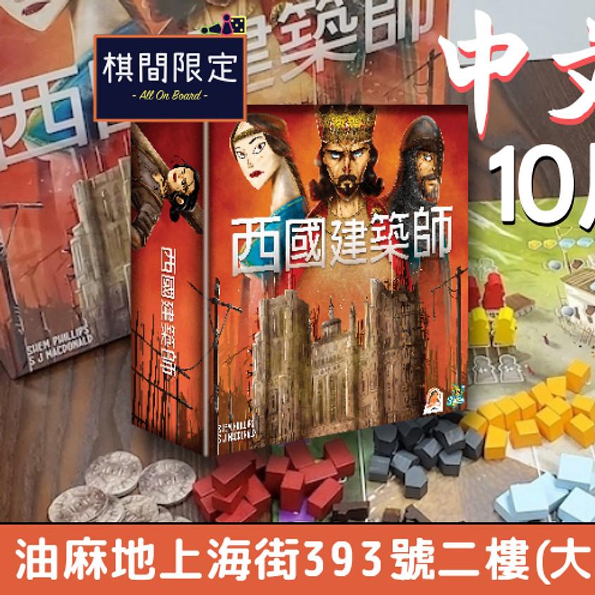 西國建築師中文版試玩活動03@27Oct