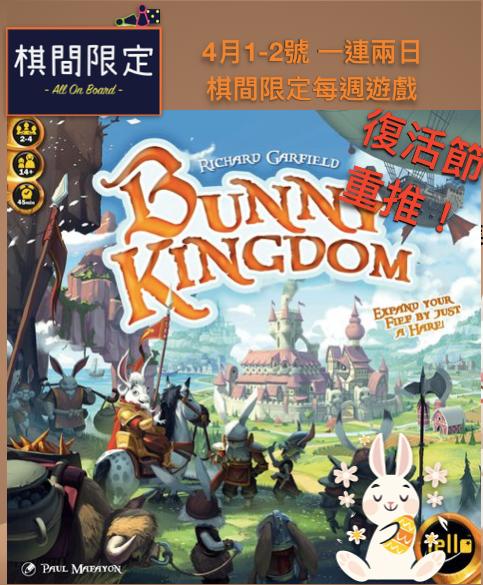 棋間限定每週桌遊聚會 |Bunny Kingdom - 兔子王國 [已完結]