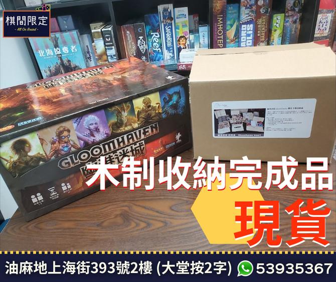 [桌遊到貨] 幽港迷城Gloomhaven 專用木製收納盒