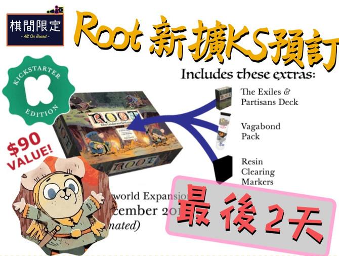 Root: The Underworld Expansion (KS Edition) 預訂最後兩天!
