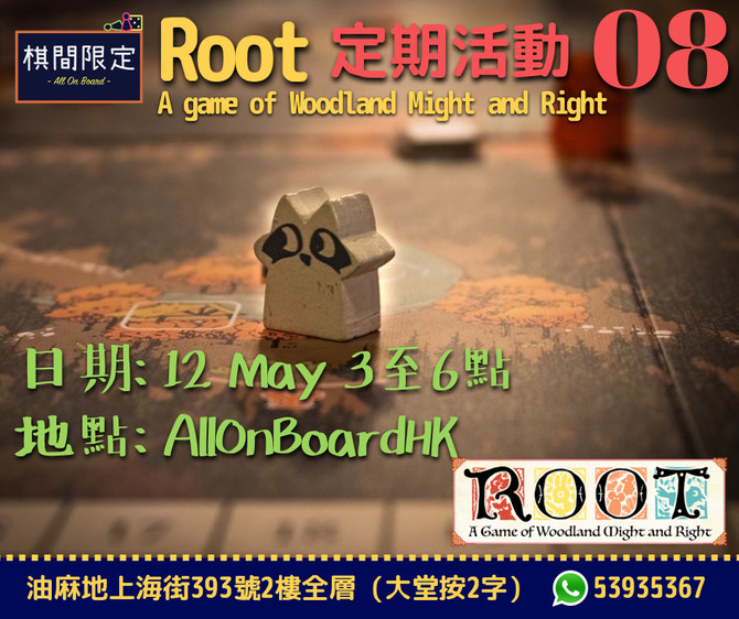 Root: A game of Woodland Might and Right 桌上遊戲定期活動08@12May (已完結)