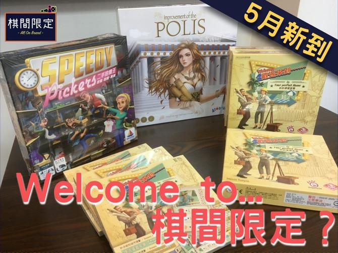 5月新到桌遊<Welcome to... - 歡迎來到....>繁體中文版