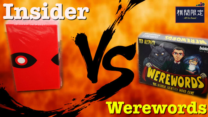 矛盾對決 - Insider vs Werewords