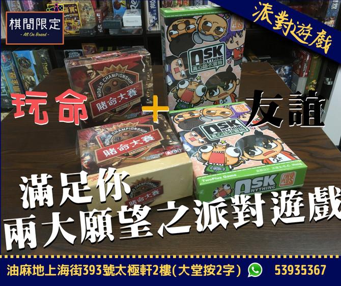 滿足你兩大願望的中文派對遊戲現貨有得買啦!