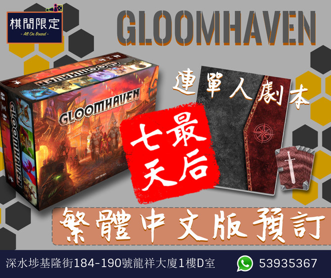 Gloomhaven繁體中文版預訂 最後7天! (中文名稱: 幽港迷城)