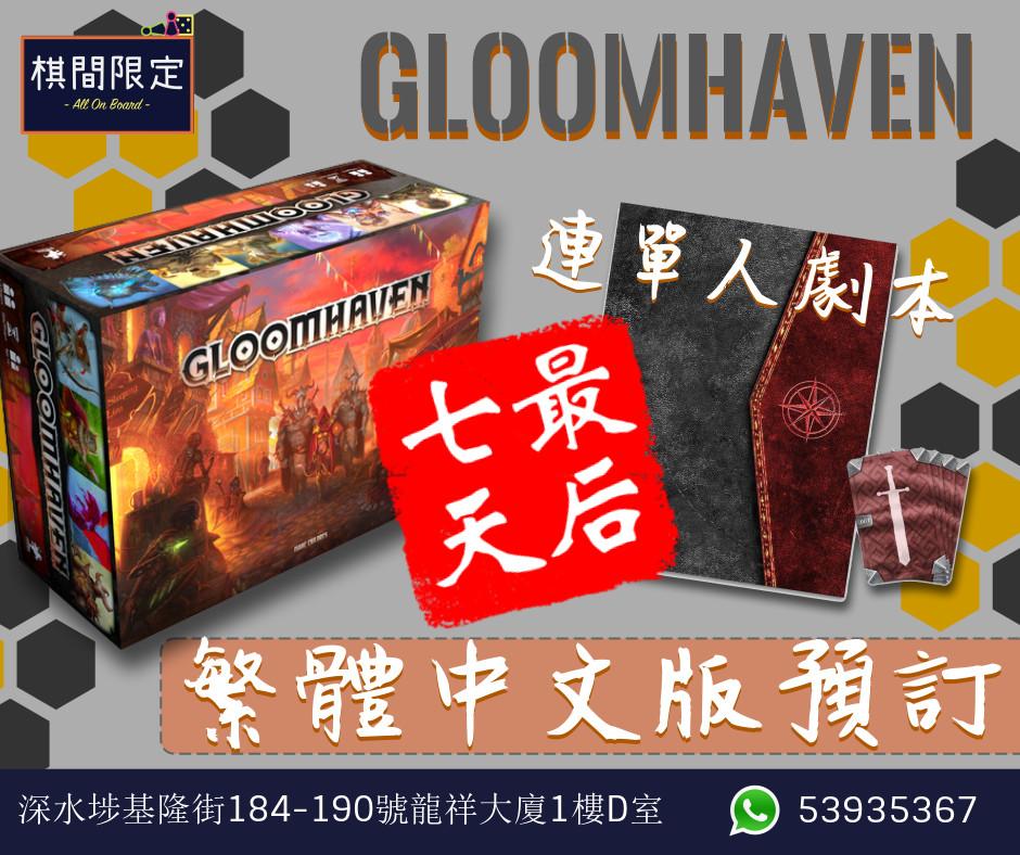 Gloomhaven hk preorder