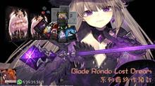 [日本桌遊預訂] Blade Rondo系列最終作ブレイドロンド Lost Dream預售中
