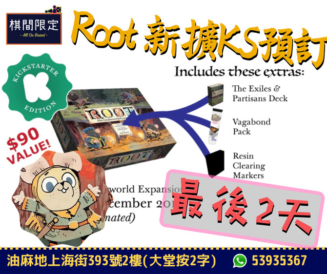 Root: The Underworld Expansion (KS Edition) 預訂最後兩天!