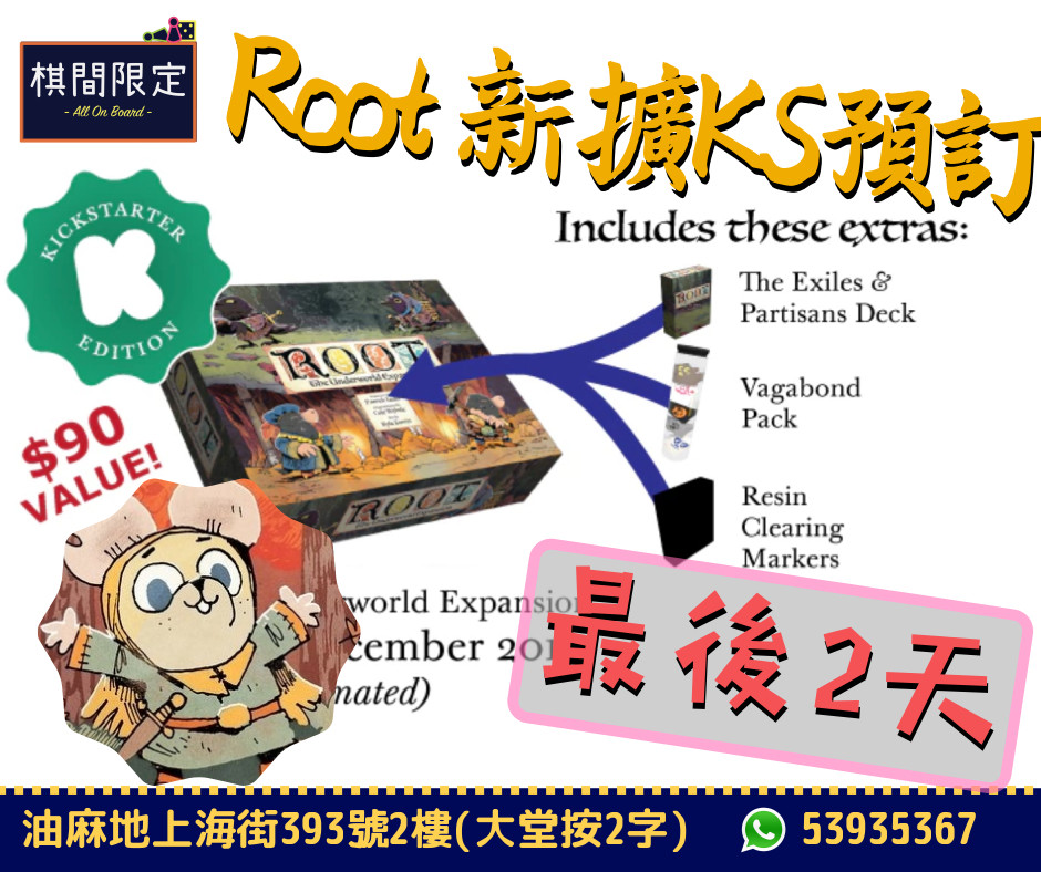 Root The Underworld Expansion preorder