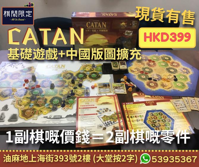 卡坦島 (基礎遊戲+中國版圖擴充版本) 現貨有售
