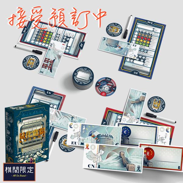 [桌遊預訂]  QE中文版桌遊現正接受預訂