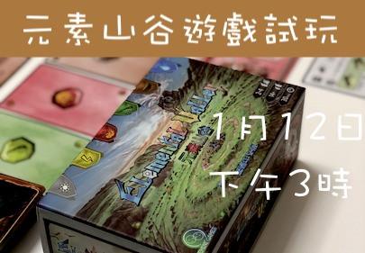 [桌遊活動] 香港桌遊-元素山谷遊戲試玩日