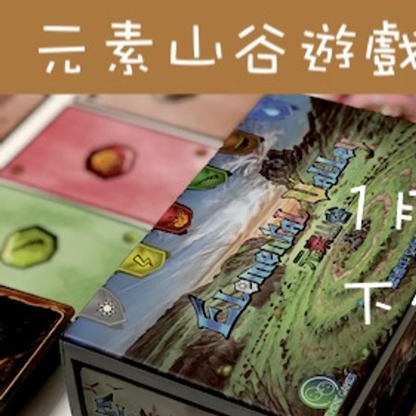 香港桌遊-元素山谷遊戲試玩 [已完結]