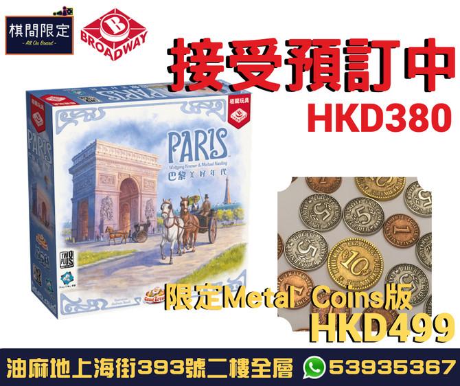 [桌遊預訂]  站於巴黎凱旋門底的地產佬 - Paris中文版桌上遊戲現接受預訂