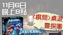 [桌遊活動] 靈能偵探Paranormal Detectives中文版桌遊試玩活動