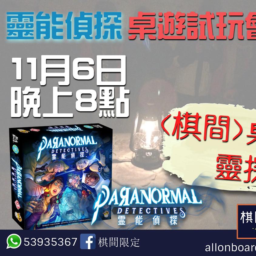 靈能偵探中文版桌遊試玩活動