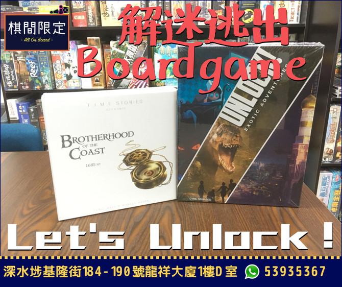 Unlock! 最新集數 - Exotic Adventures 登場!同場加映 > Time Stories 最新中文擴充: 海灣兄弟會