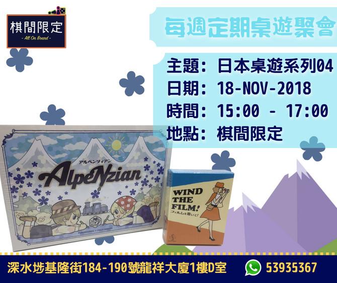 【香港桌遊聚會】2018十一月第4週定期桌遊聚會 - 日本桌遊系列試玩(04) [已完結]