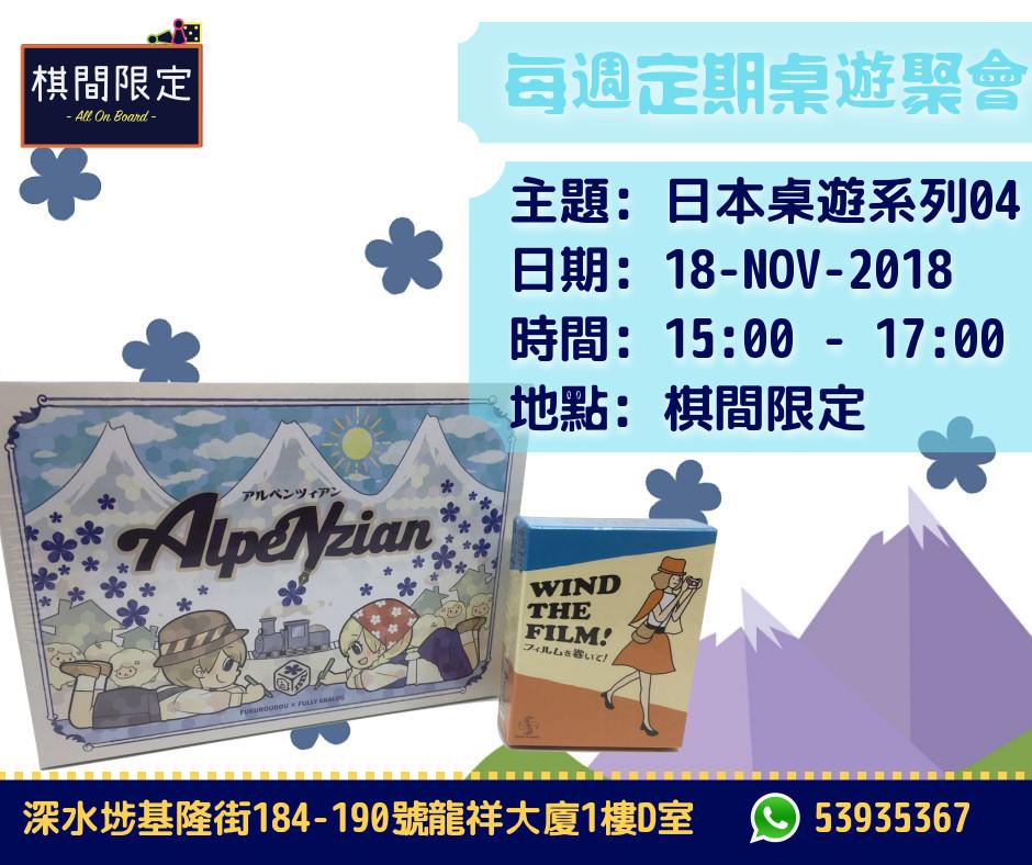 Alpenzian Board Game