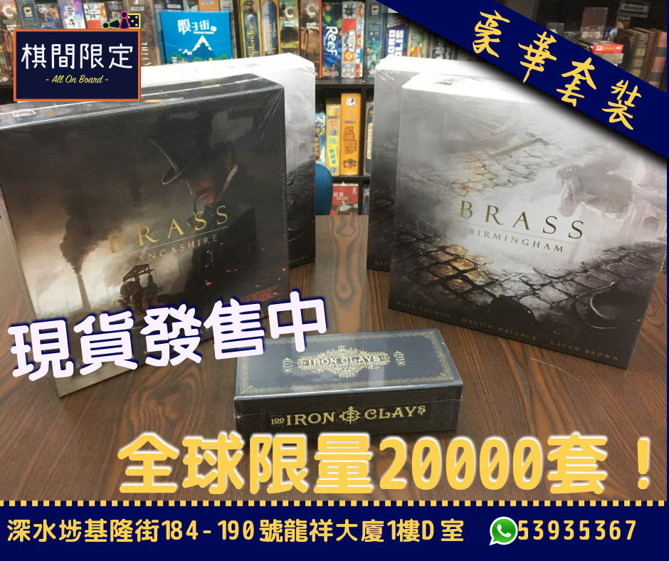 brass board game 現貨