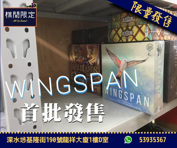 WINGSPAN 桌上遊戲官方首發日8Mar2019最新貨存速報