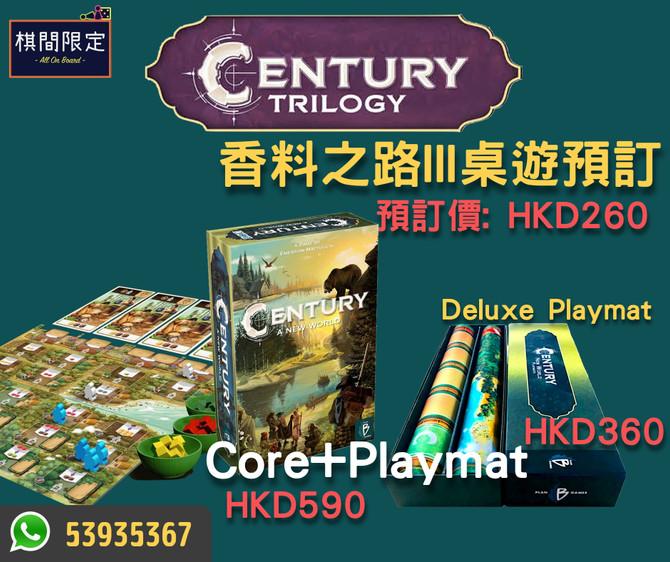 香料之路III 新世界 - Century A New World 繁體中文版預訂
