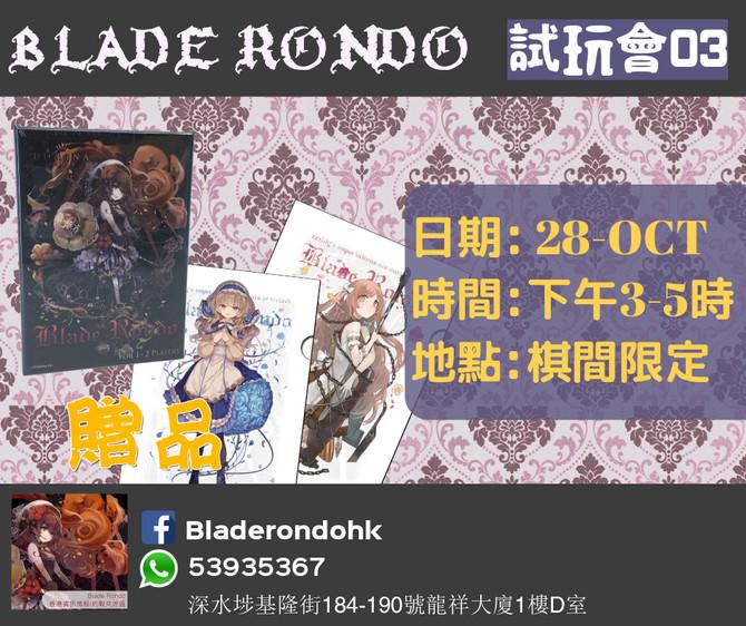 【香港桌遊聚會】2018十月第4週定期桌遊聚會 - Blade Rondo 日本卡牌遊戲試玩 (已完結)