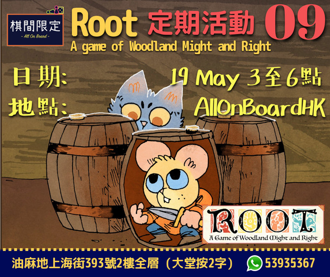 Root: A game of Woodland Might and Right 桌上遊戲定期活動09@19May