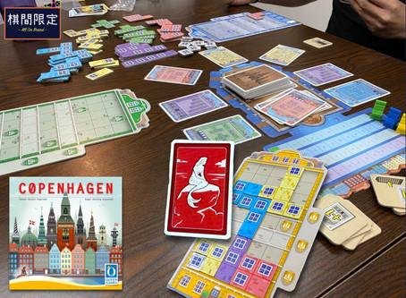 [桌遊介紹] 拆解哥本哈根著名特色建築為何那麼多整齊窗子 - Copenhagen (From Queen Games)