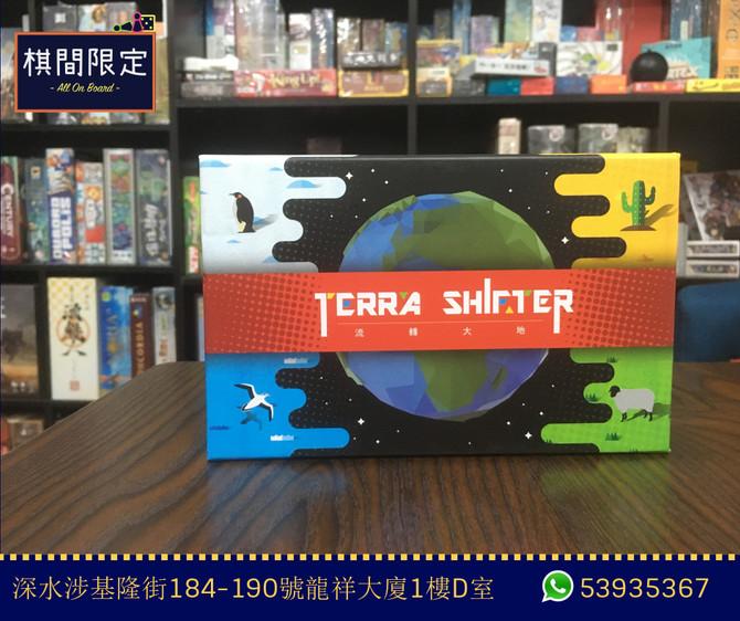 中文桌上遊戲介紹 - 流轉大地 (Terra Shifter)