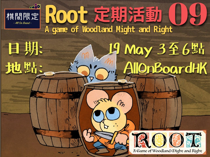 Root桌上遊戲星期日定期活動09@19May