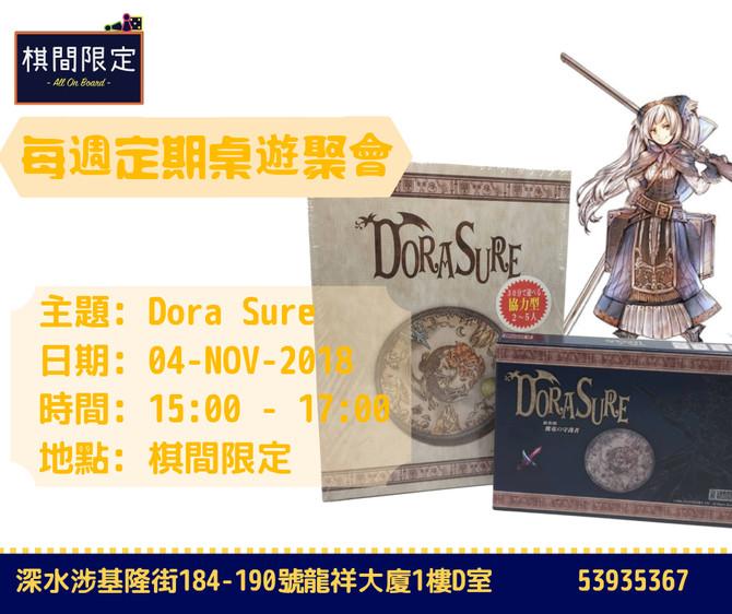 【香港桌遊聚會】2018十一月第1週定期桌遊聚會 - Dora Sure日本合作屠龍遊戲試玩 (已完結)