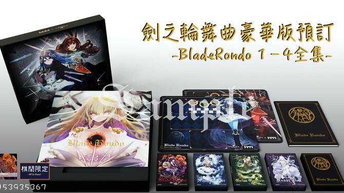 [桌遊預訂] Blade Rondo 劍之輪舞曲繁體中文版預訂開始