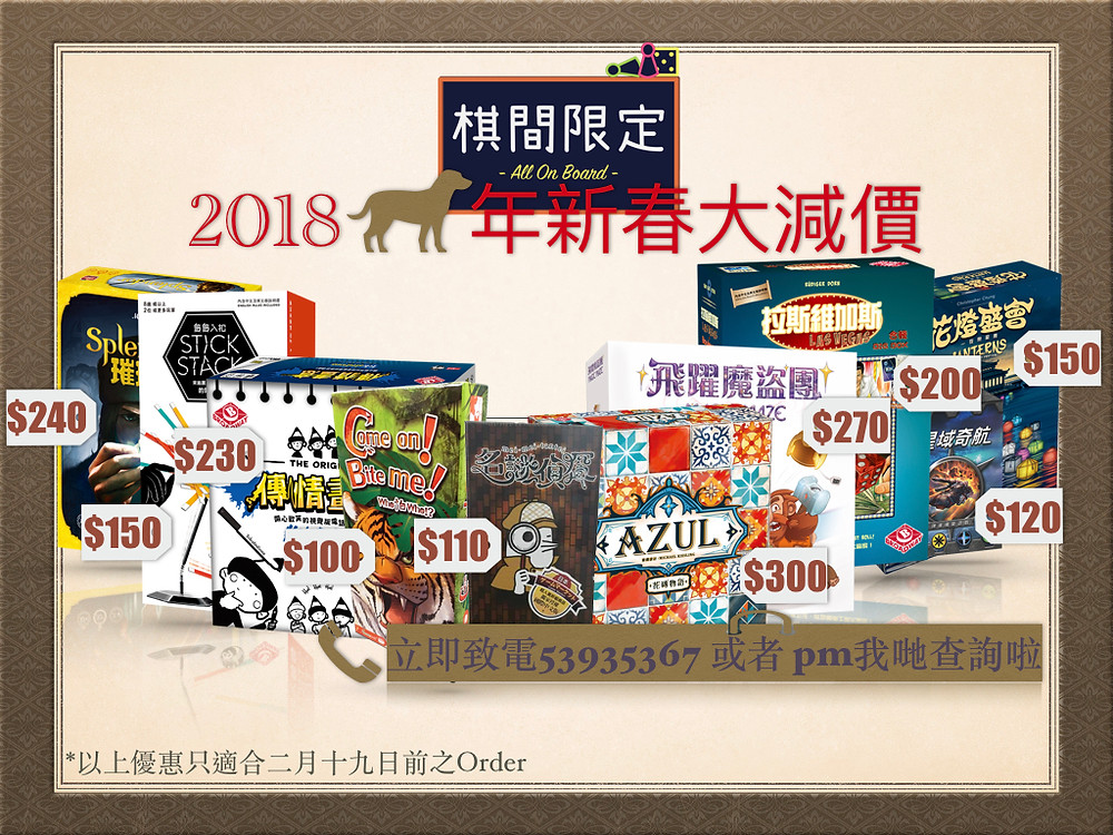 CNY2018 Board Game Big Sell