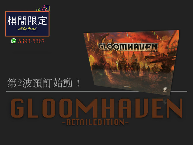 Gloomhaven [Retail Edition] 香港預訂再始動 (已完結)